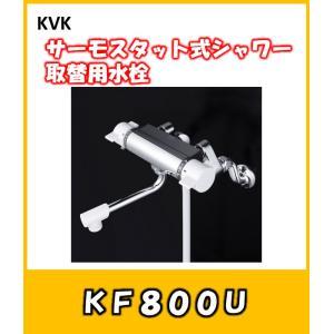 KVK  サーモスタット式シャワー KF800U  ソケットを外さなくてOK取替用水栓|yorozuyaseybey