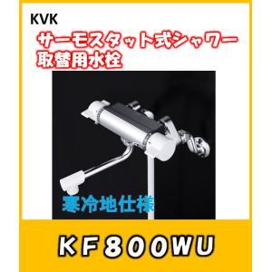KVK  サーモスタット式シャワー KF800WU  寒冷地仕様 ソケットを外さなくてOK取替用水栓|yorozuyaseybey