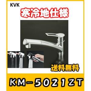 KVK  シャワー引出式シングルレバー付混合栓 KM5021ZT  寒冷地仕様|yorozuyaseybey