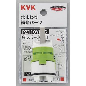 KVK PZ110YBEC シングルレバーカートリッジ  eレバー水栓用|yorozuyaseybey