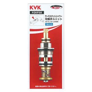 KVK PZKF58 サーモスタット切換弁ユニット KF19,KF19N等用|yorozuyaseybey