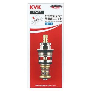 KVK PZ432 サーモスタット切換弁ユニット  KF112G,KF620等用|yorozuyaseybey