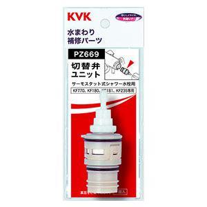 KVK PZ669 サーモスタット切換弁ユニット  KF770、KF180等用|yorozuyaseybey