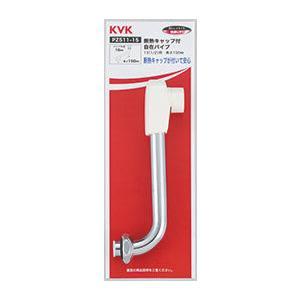 KVK PZ511-15 断熱キャップ付き自在パイプ13(1/2)用 150mm|yorozuyaseybey