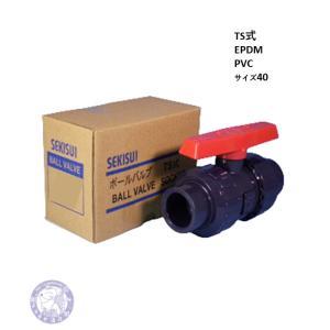 エスロン 塩ビボールバルブ 40 U-PVC TS式 EPDMパッキン BV40SX|yorozuyaseybey