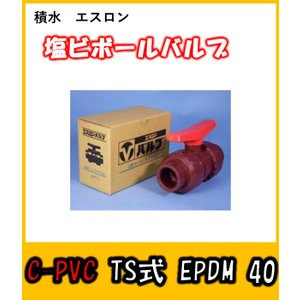 エスロン 塩ビボールバルブ 40 C-PVC HT-TS式 EPDMパッキン BT40SX|yorozuyaseybey