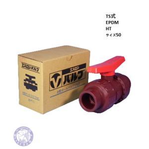 エスロン 塩ビボールバルブ 50 C-PVC HT-TS式 EPDMパッキン BT50SX|yorozuyaseybey