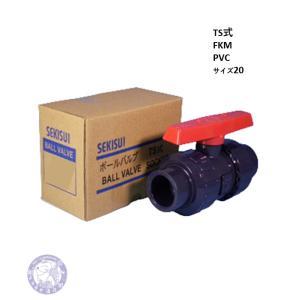 エスロン 塩ビボールバルブ 20 U-PVC TS式 FKMパッキン BV20SXV|yorozuyaseybey