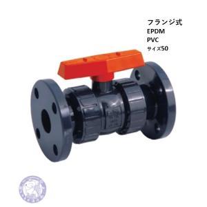 エスロン 塩ビボールバルブ 50 U-PVC フランジ式 EPDMパッキン BV50FX|yorozuyaseybey