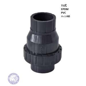 エスロン ボール型チャッキバルブ 40 PVC EPDM BC40SA|yorozuyaseybey
