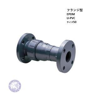 旭有機材 ボールチェックバルブ フランジ式 U-PVC EPDM 50  VBCZZUEF1050 |yorozuyaseybey