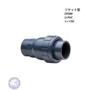 旭有機材 ボールチェックバルブ ソケット・ねじ込み式 U-PVC EPDM 50 VBCZZUESJ050|yorozuyaseybey