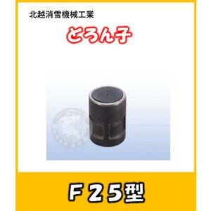 排泥ドレン どろん子 F25型 FC200製 本体  北越消雪 |yorozuyaseybey