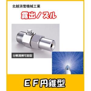 露出ノズル EF円錐型(黄銅製)  北越消雪|yorozuyaseybey