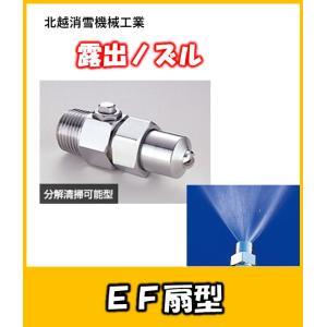 露出ノズル EF扇型(黄銅製)  北越消雪|yorozuyaseybey