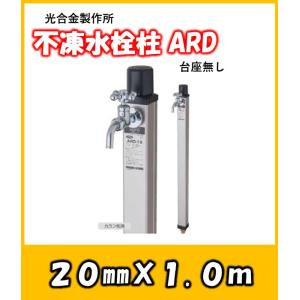 不凍水栓柱角型 ARD 接続20mm 吐水口径13mm 1.0m 光合金製作所|yorozuyaseybey