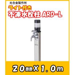 ガーデンライト付不凍水栓柱 ARD-L 接続20mm 吐水口径13mm 1.0m 光合金製作所|yorozuyaseybey