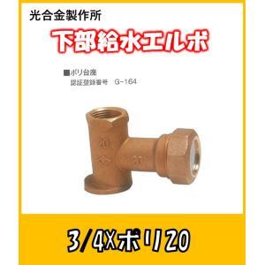 水栓柱接続金具 ポリ台座 20mmX20mm (3/4ネジ ポリパイプ20) 光合金製作所|yorozuyaseybey
