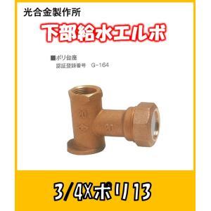水栓柱接続金具 ポリ台座 13mmX20mm (1/2ネジ ポリパイプ20) 光合金製作所|yorozuyaseybey