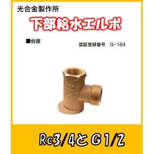 水栓柱接続金具  台座 13mmX20mm (1/2ネジ オスネジ3/4) 光合金製作所|yorozuyaseybey