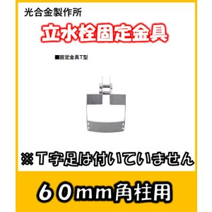 角柱タイプ水栓柱用の固定金具 T型 光合金製作所|yorozuyaseybey