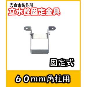 角柱タイプ水栓柱用の固定金具 U型 光合金製作所|yorozuyaseybey