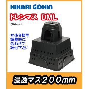 ドレンマスセット200mm 光合金製作所  水抜栓の効果的な排水に!|yorozuyaseybey