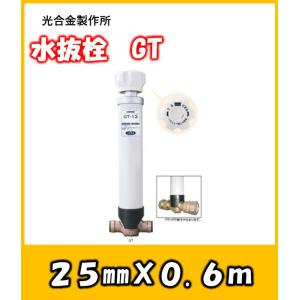 不凍水抜き栓 GT 口径25 長さ0.6m  光合金製作所|yorozuyaseybey