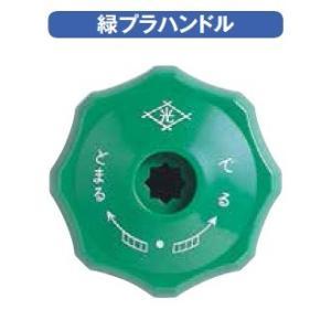 光合金 緑プラハンドル|yorozuyaseybey