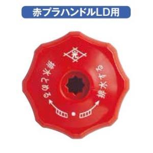 光合金 赤プラハンドルLD用|yorozuyaseybey