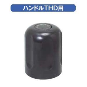 光合金 ハンドルTHD用|yorozuyaseybey