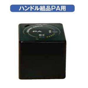光合金 ハンドル組品PA2用|yorozuyaseybey