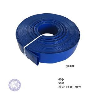 穴あきサニーホース 片穴・千鳥(両穴) 40mm 50M 消雪に最適 |yorozuyaseybey