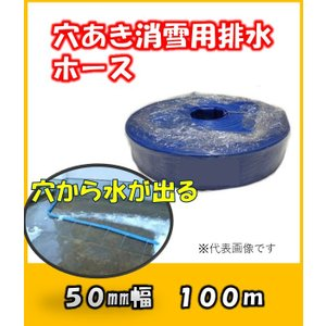 穴あきサニーホース 片穴・両穴(千鳥) 50mm 100M 消雪に最適 |yorozuyaseybey