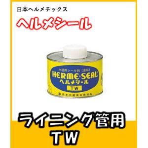 日本ヘルメチックス 給水・給湯配管用防食シール剤ヘルメシールTW(白色)500gハケ|yorozuyaseybey