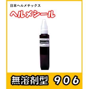 日本ヘルメチックス 無溶剤型シール剤ヘルメシールNo.906 150g|yorozuyaseybey