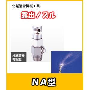 露出ノズル NA型(黄銅製)   北越消雪|yorozuyaseybey