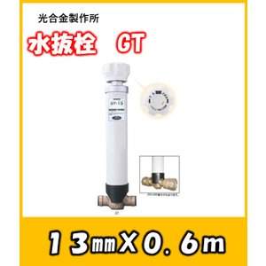 不凍水抜き栓 GT 口径13 長さ0.6m 光合金製作所|yorozuyaseybey