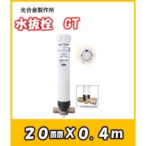 不凍水抜き栓 GT 口径20 長さ0.4m 光合金製作所|yorozuyaseybey