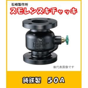 スモレンスキ チャッキバルブ 鋳鉄製 10K ストレート 50A SM104 NBRパッキン|yorozuyaseybey