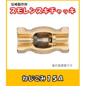 スモレンスキ チャッキバルブ 青銅製  ネジこみ 15A SMG-K-099 NBRパッキン yorozuyaseybey