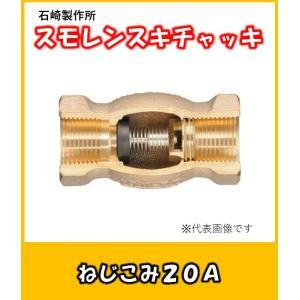スモレンスキ チャッキバルブ 青銅製  ネジこみ 20A SMG-K-100 NBRパッキン yorozuyaseybey