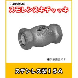 スモレンスキ チャッキバルブ ステンレス製  ネジこみ 15A SMGS-099 FPMパッキン yorozuyaseybey