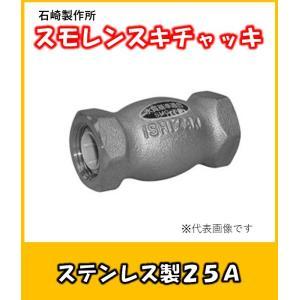 スモレンスキ チャッキバルブ ステンレス製  ネジこみ 20A SMGS-100 FPMパッキン yorozuyaseybey