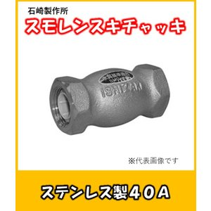 スモレンスキ チャッキバルブ ステンレス製  ネジこみ 32A SMGS-102 FPMパッキン yorozuyaseybey