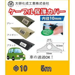 大研化成 ケーブルプロテクター φ10X5M 各色|yorozuyaseybey