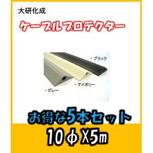大研化成 ケーブルプロテクター φ10X5M 各色 お得な5本セット!|yorozuyaseybey