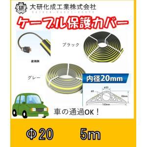 大研化成 ケーブルプロテクター φ20X5M |yorozuyaseybey