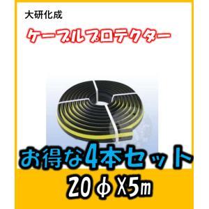 大研化成 ケーブルプロテクター φ20X5M  お得な4本セット|yorozuyaseybey