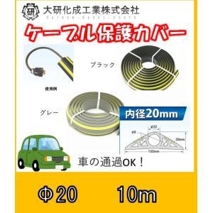 大研化成 ケーブルプロテクター φ20X10M|yorozuyaseybey